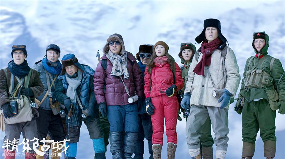 靳东陈乔恩携众人冰川探险 《鬼吹灯之精绝古城》剧情海报
