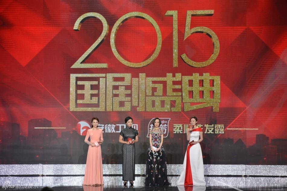 组图:2015国剧盛典现场星光熠熠