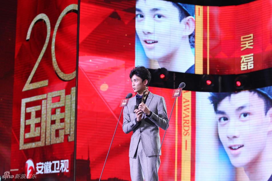 组图:2015国剧盛典 吴磊获最具潜质演员
