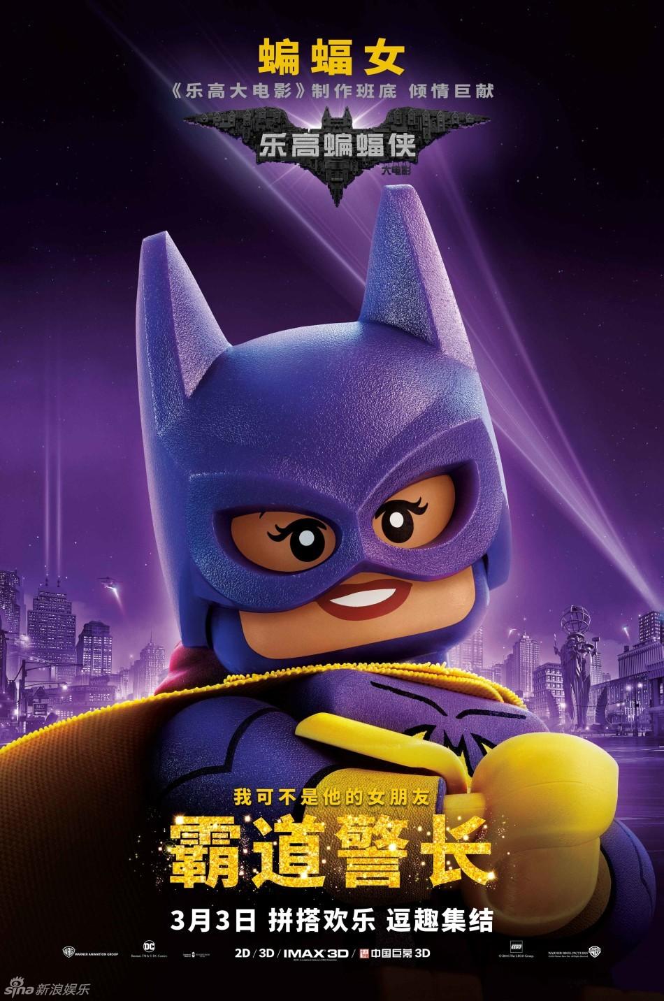 组图 乐高蝙蝠侠 角色海报 黑暗骑士萌贱