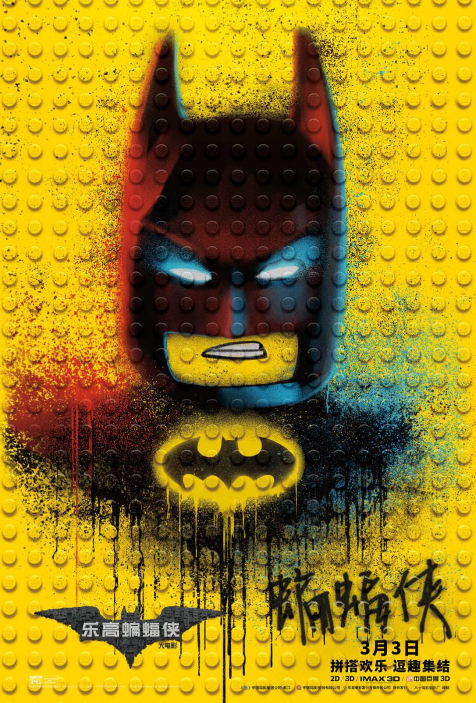 新浪娱乐讯 《乐高蝙蝠侠大电影》涂鸦版海报.