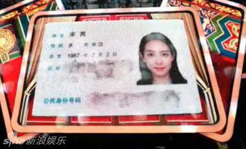 王源宋茜刘晓庆佘诗曼证件照曝光 王牌对王牌2最新花絮组图