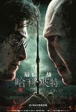 《哈利·波特与死亡圣器(下)》左右3D版
