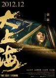 大上海 (The last tycoon) 17
