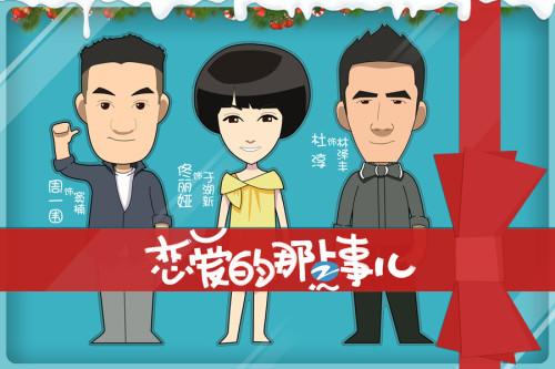 《恋爱》曝圣诞卡通海报 flash动画逗趣