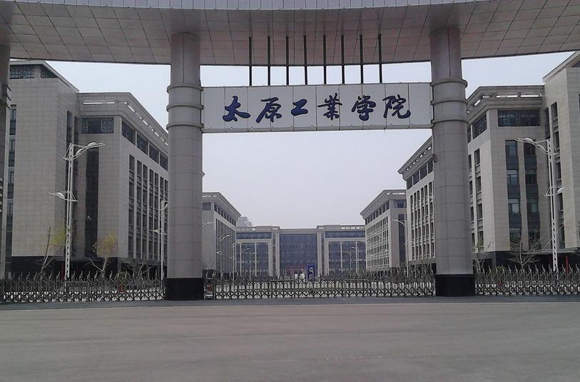 太原工业学院-国家支持山西建1所高水平大学 你觉得是哪所