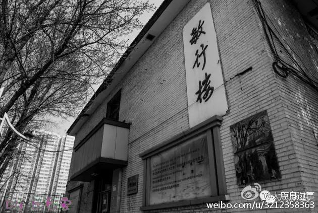 其余楼体正逐步拆除中.太原师范学院旧址位于太原市大营盘.无论