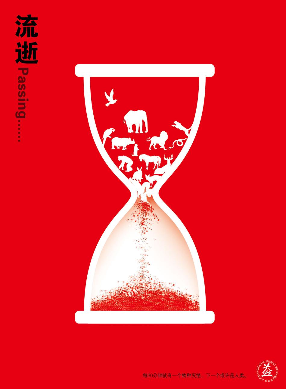保护野生动物公益广告内容|保护野生动物公益广告图片