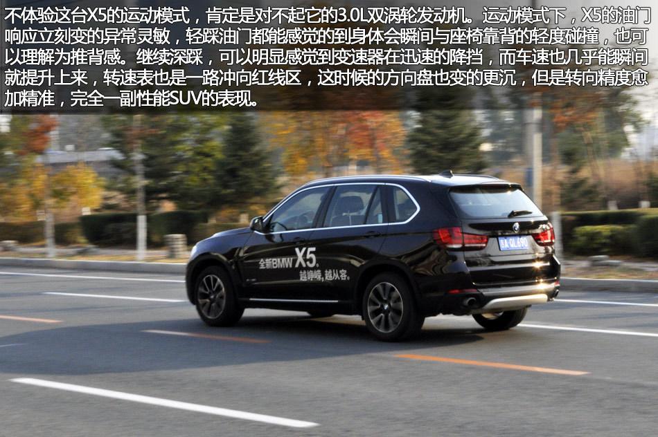 自如 新浪长春汽车试驾图解全新宝马X5高清图片