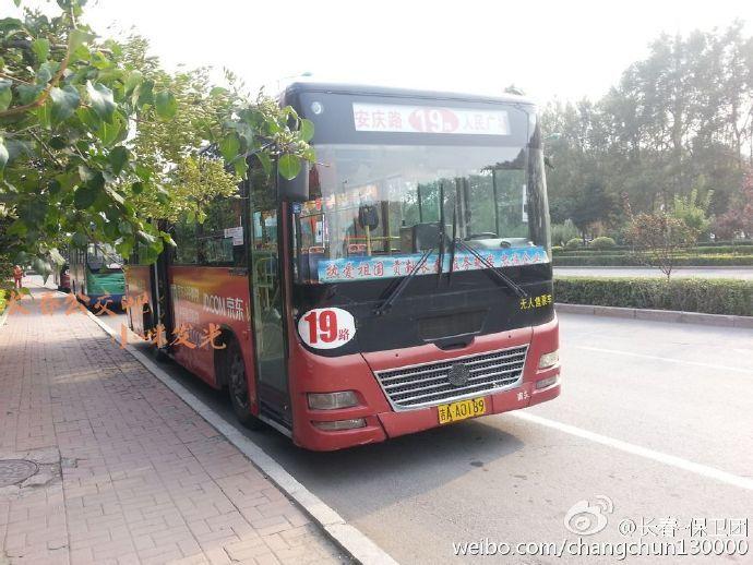 长春19和60路公交将整合为19-60路.从4月30日起,将西昌公司60