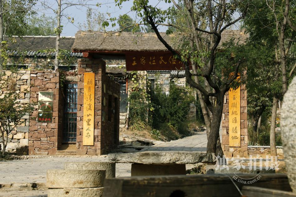 """在山东省济宁市的泗水县,有一个""""世外桃源""""般的村庄——王家庄村"""