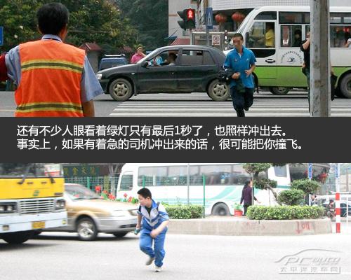 情景二 最后一秒是绿灯也照冲,从驾驶者角度看:虽然行人闯红灯的