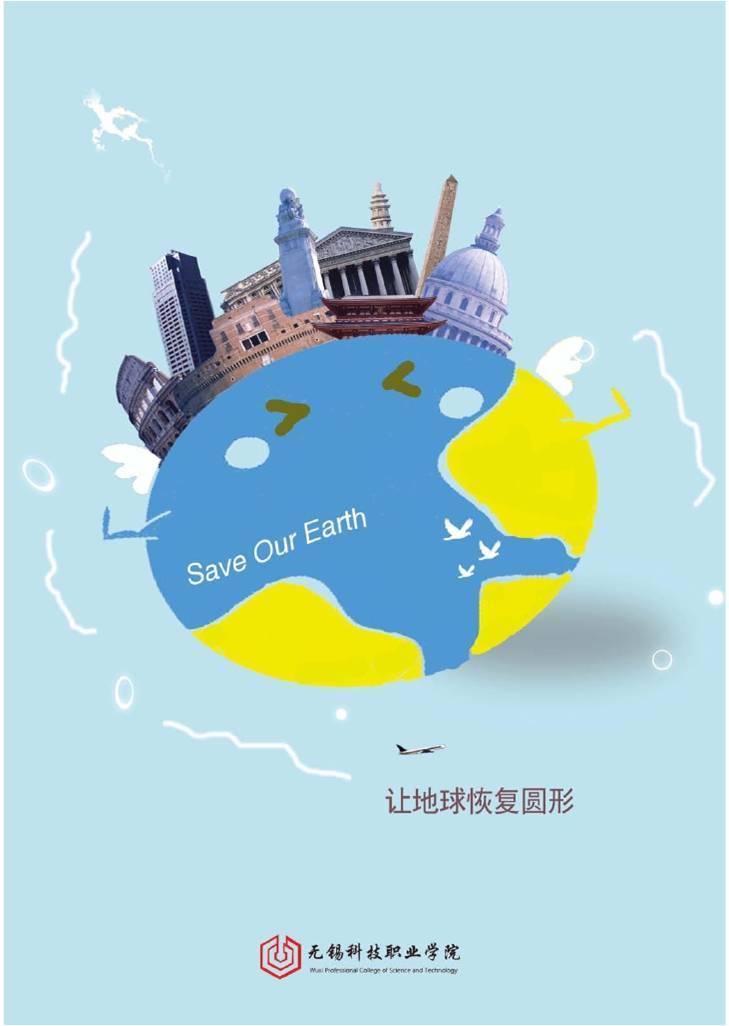 2013品牌无锡公益广告创意设计大赛_高清图集_新浪网图片