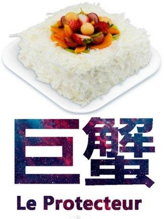 微博上火热的十二星座蛋糕,想来一款试试么-星座蛋糕1