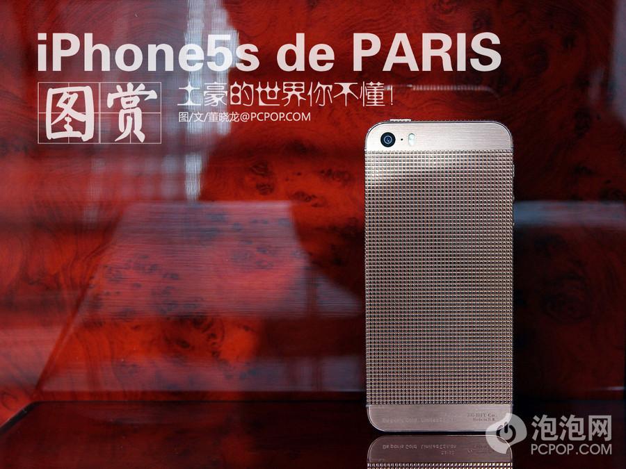土豪的世界你不懂iPhone5s巴黎版开箱_高清图集_新浪网