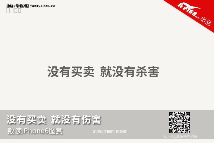 假期恶搞:数读iPhone 6 没有买卖没有伤害