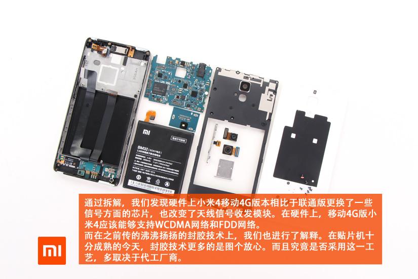与联通3G版有何区别?小米4移动4G版拆解的照片 - 25