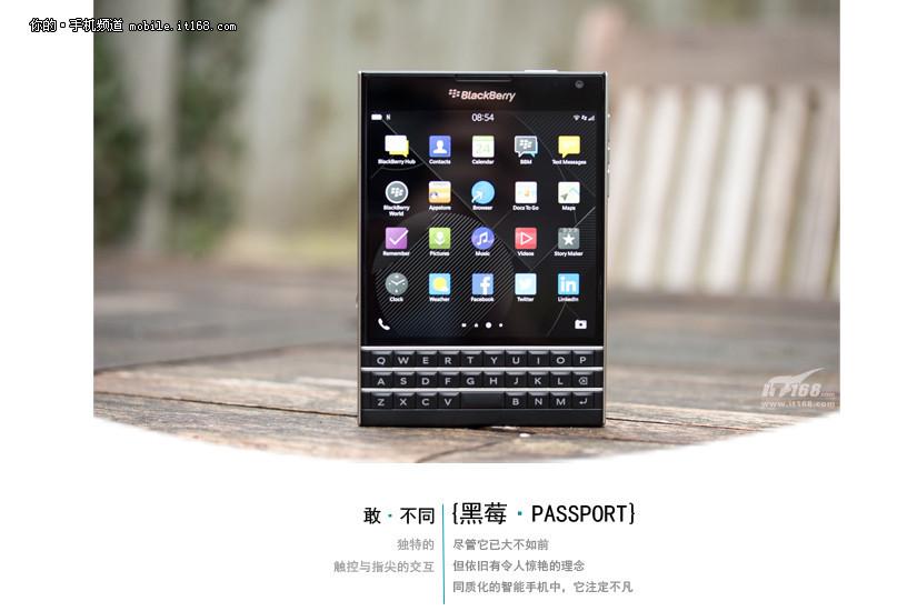 正方形屏幕类似护照 黑莓Passport体验