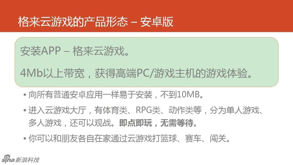 新浪创业路演ppt:格来云游戏