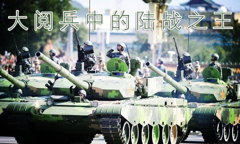致敬大阅兵中的陆战之王:新中国的坦克发展史