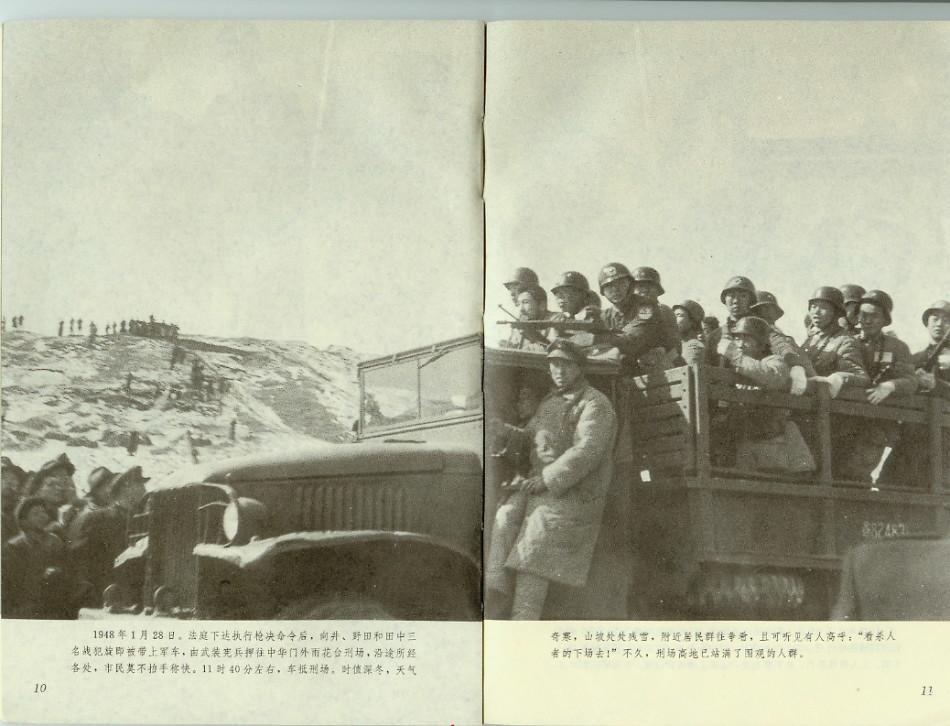 日本战犯伏法罕见照
