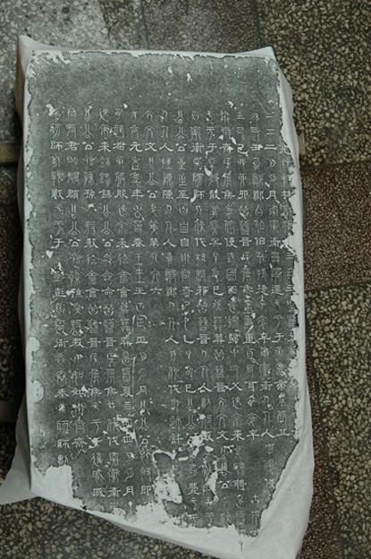 正始石经(曹魏正始二年),出土于洛阳市偃师县佃庄乡大郊村(今太学村).