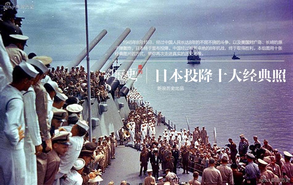 【转载】1945年日本投降十大经典画面 - 安然 - 轩鼎紫气