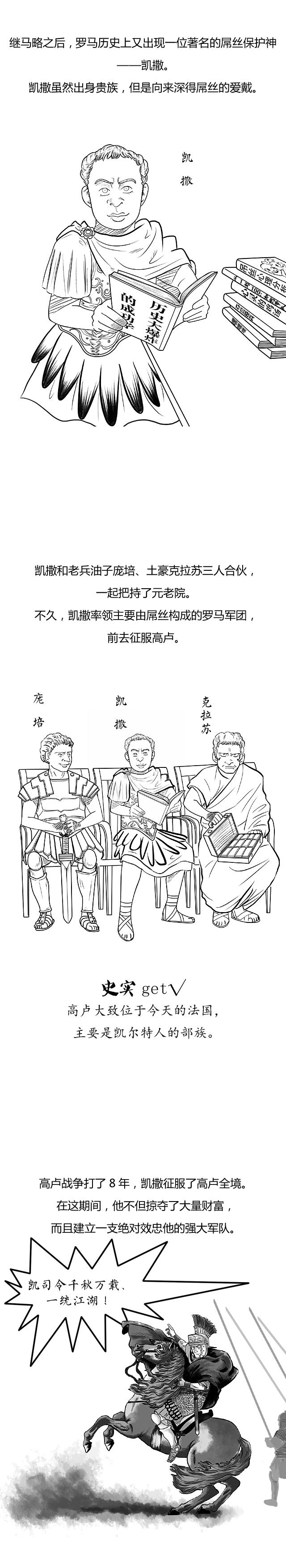 【历史大爆炸】古罗马版纸牌屋