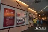 """""""刘少奇与抗日战争""""展览开展式举行"""