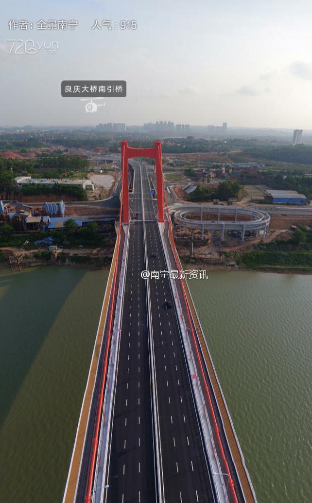 4月30日,南宁良庆大桥宣布建成通车.良庆大桥是连通五象新区核心图片