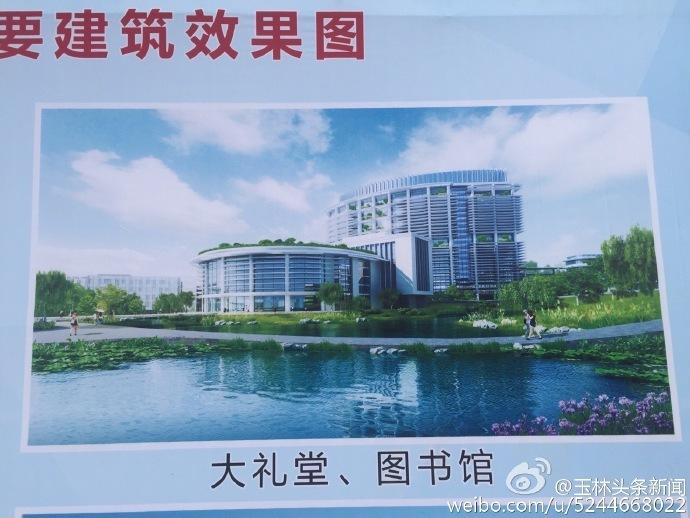 广西医科大学玉林校区开建啦!玉林将添一所重量级大学,700天建成