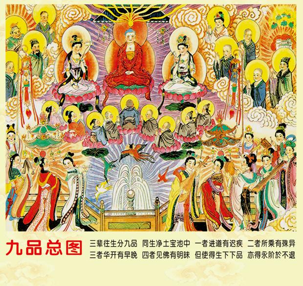 下),因为往生极乐世界的人在莲花中,故称九品莲花.(来源:南