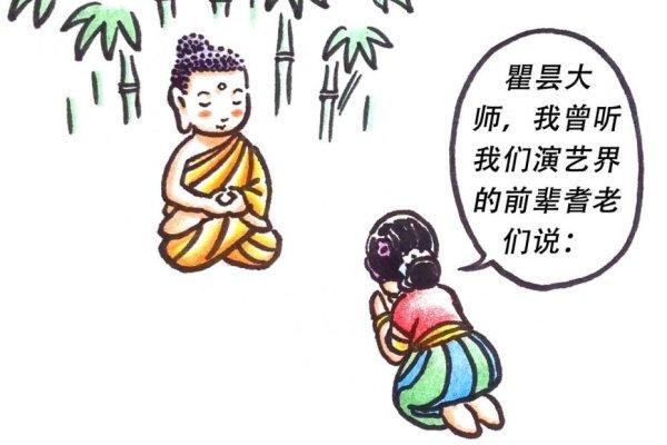 菩提漫画:对歌舞娱乐的邪见