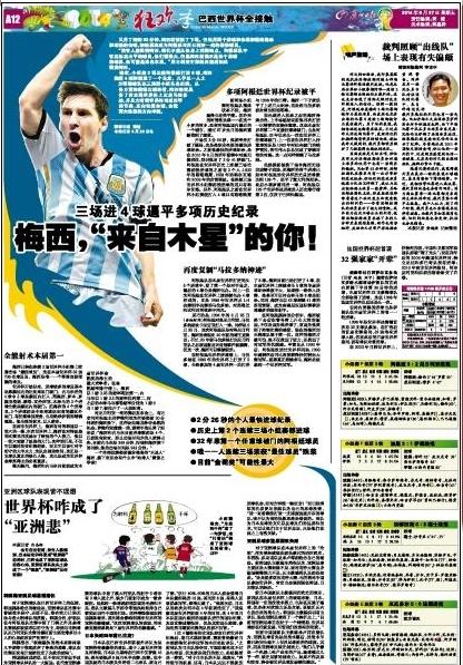 6月27日报纸世界杯版面汇总