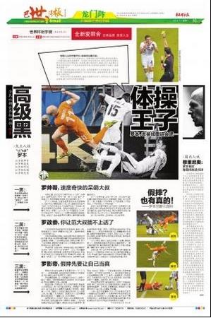 间7月7日,各报纸世界杯版面汇总.-7月7日报纸版面汇总