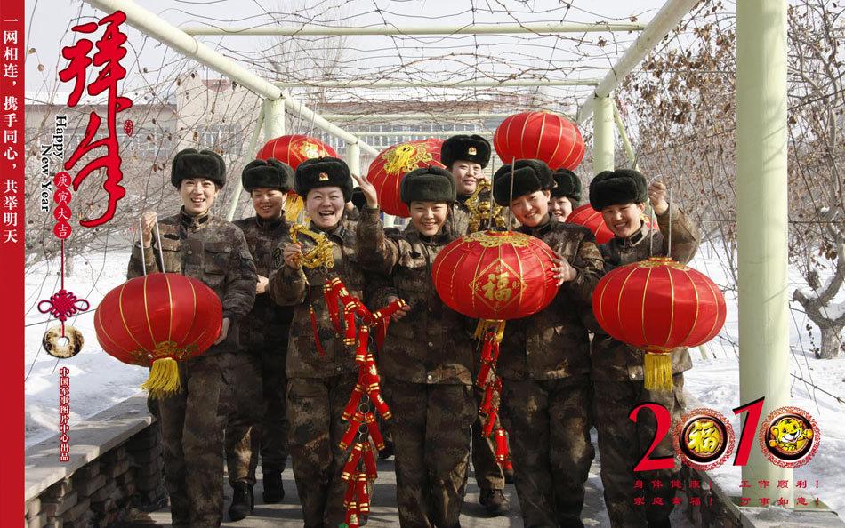 中国军网推出喜迎虎年精美新春壁纸
