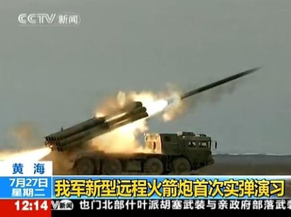 解放军PHL03式远程火箭炮发射。
