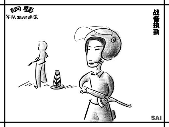 解放军搞笑漫画连载-广西新闻网-广西校园网