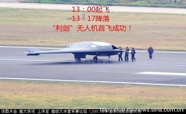 """飞机设计研究所设计,中航工业洪都 公司制造的国产""""利剑""""无人作战攻击"""