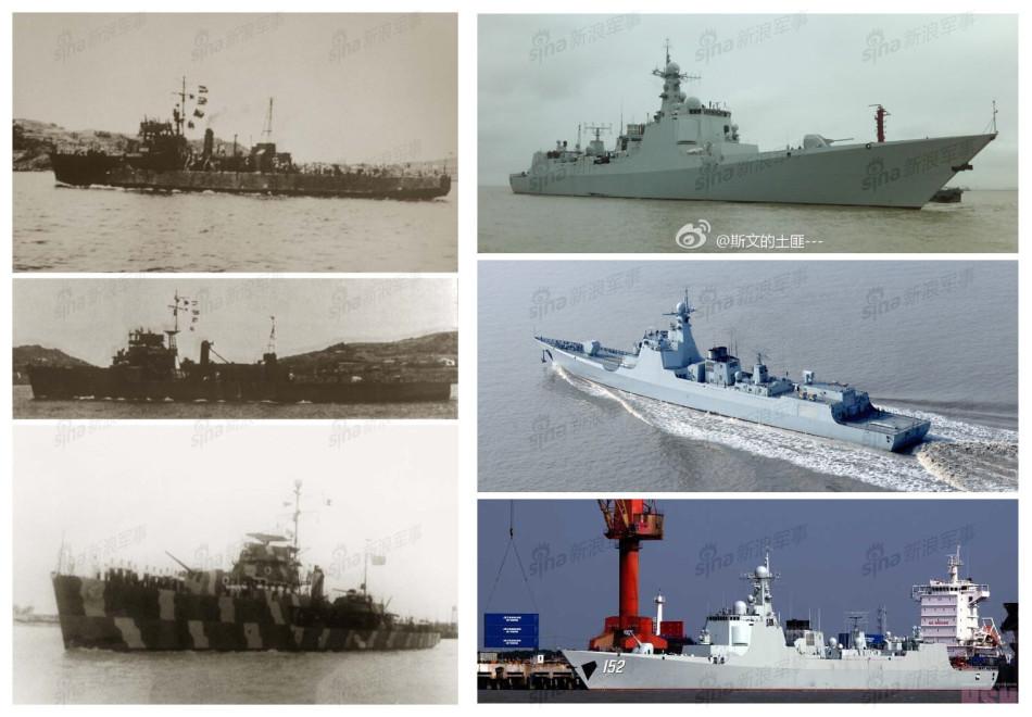 中国海军新旧同名舰