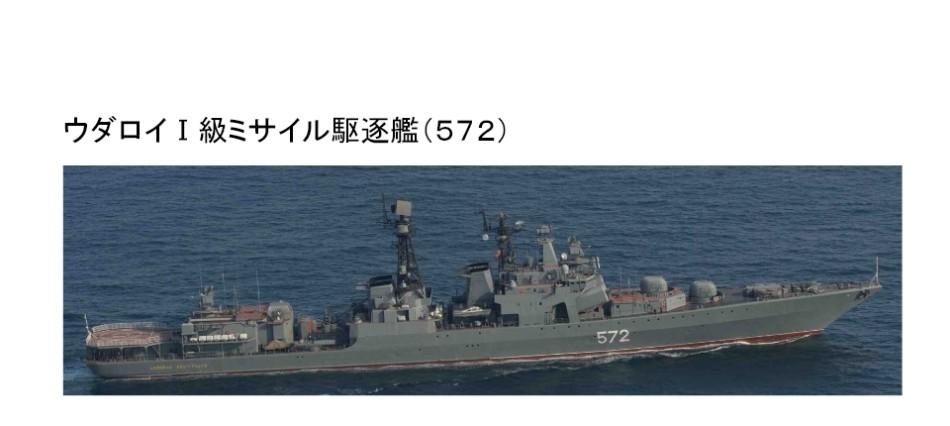 俄罗斯舰队穿对马海峡南下自卫队派军机监视