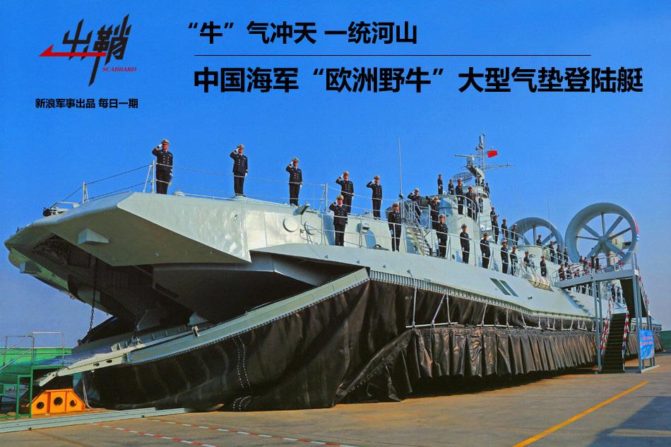 """牛气冲天一统河山:我军""""野牛""""型气垫登陆艇"""