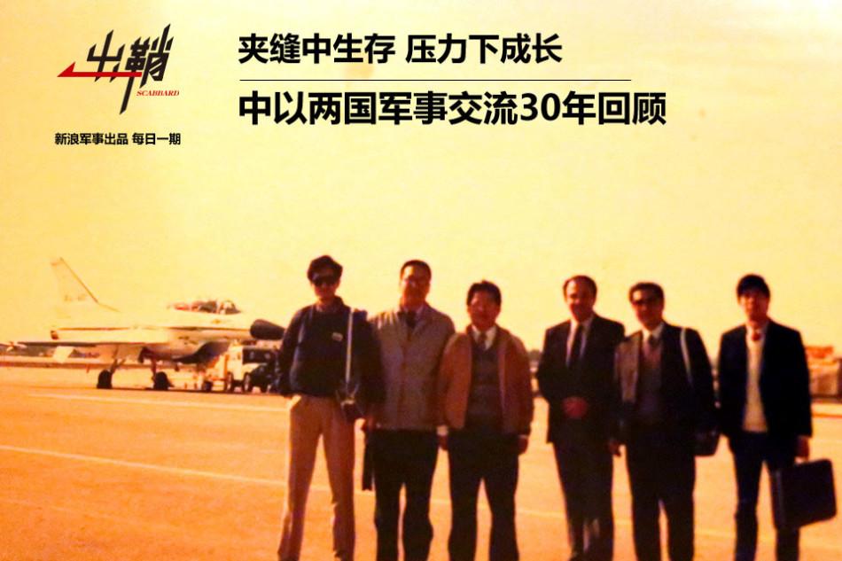 中以军事交流30年回顾