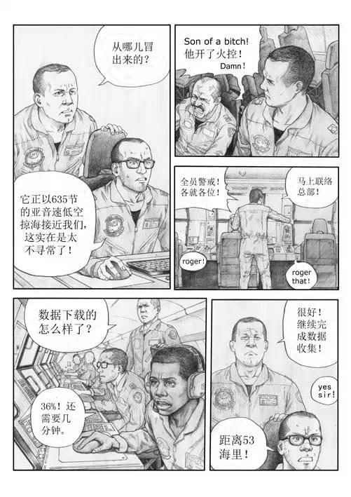 永远的英雄 15年了,还有多少人记得飞行员王伟