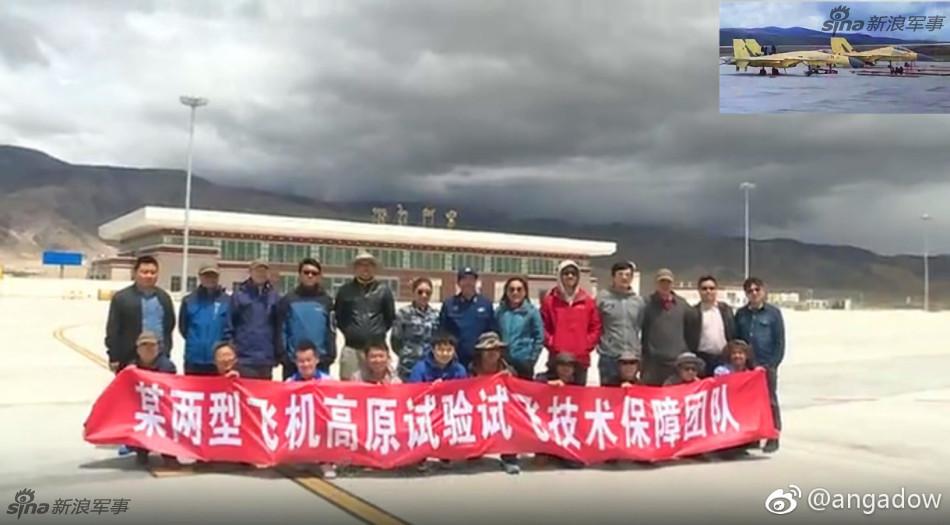 中国歼11D歼16高原试飞曝光!