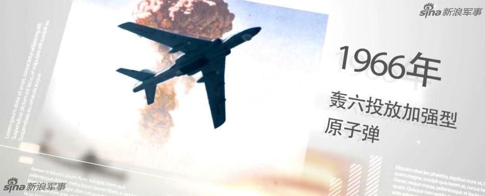 中国一飞院:55年从轰6到运20