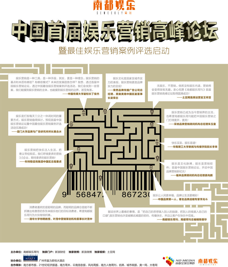 国首届娱乐营销高峰论坛宣传海报