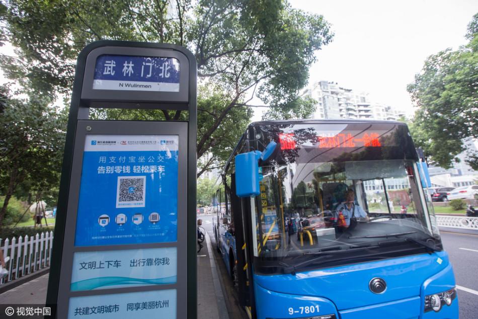 2016年8月16日,浙江省杭州市,支付宝公交线路的公交车站牌。 2016年8月16日,浙江省杭州市,杭州506路公交线路试点应用支付宝乘坐公交车。在杭州搭公交没带公交卡和零钱,可以刷支付宝。