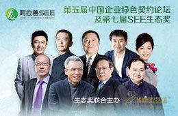 """第七届""""SEE生态奖"""""""