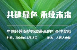 #中华环境奖#环保领域最高奖项